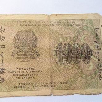 РСФСР 1000 рублей 1919 год. Еще 100 лотов!