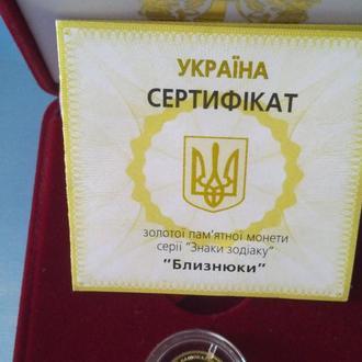 Близнецы / Близнюки золото ЦЕНА + СКИДКА* + ЛОТЫ ПО ОТЛИЧНЫМ ЦЕНАМ !!!