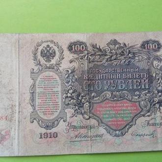 Россия 100 рублей 1910 год Коншин Софронов. Еще 100 лотов!