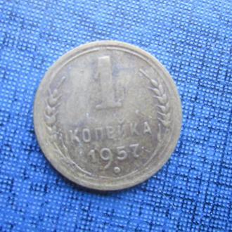 монета 1 копейка СССР 1957