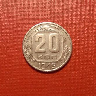 СССР 20 копеек 1949 - ость касается звезды, надпись СССР смещена относительно герба