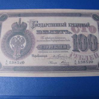 СУВЕНІР 100 Рублів 1892 Сто Рублей СУВЕНИР (Упаковка 40 шт - 50 грн) 1 шт - 2 грн