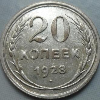 СССР 20 копеек 1928 серебро состояние