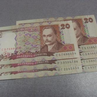 банкнота 20 гривен 2000 год люкс лот 7 шт №10