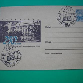 СССР. 1964 СГ  Библиотека