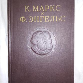 Маркс Энгельс - Сочинения - Собрание сочинений - Том 10 - Второе издание
