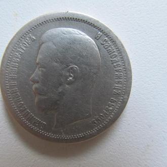 50 копеек 1896 г.  А.Г.