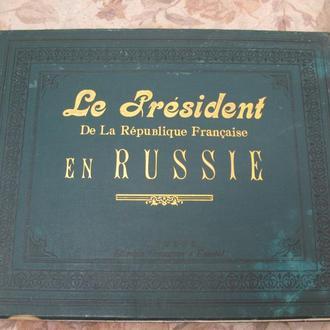 Визит президента Французской Республики в Россию 1897год Moscou: Libraire Grossmann & Knoebel Альбом