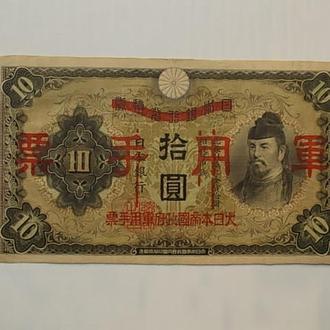 Япония для КИТАЯ 10 иен 1938 год (военная) банк Японии