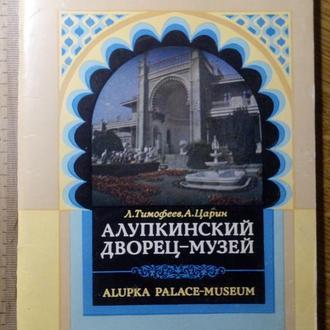 Алупкинский дворец-музей Справочник - путеводитель