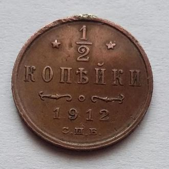 Россия 1/2 копейки 1912 г Николай II