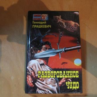 Геннадий Прашкевич разворованное чудо романы