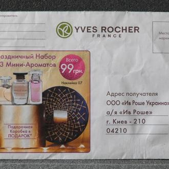 Конверт YVES ROCHER france #2