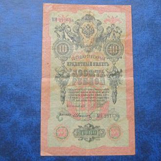 Банкнота 10 рублей Россия 1909 Шипов Иванов МЯ 291638