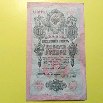 Россия 10 рублей 1909 год. Бубякин. Еще 100 лотов!