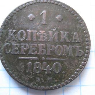 1 копейка серебром 1840 года