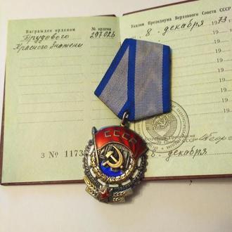 Орден Трудового Красного Знамени с документом!  Люкс, оригинал!