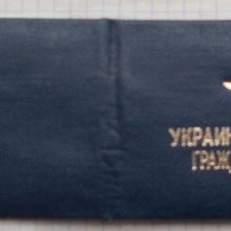 Удостоверение работника МГА. Чистое.