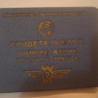 Удостоверение классности (летчик 2 кл.)  1960 г.