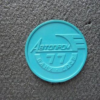 Медаль автомобиль авто МАЗ Белавто автопром выставка ВДНХ СССР 1977