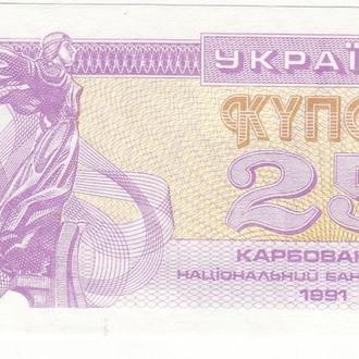 25 карбованцев купон крб 1991 сиреневая светлая, AUNC. Украина