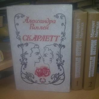 Митчелл, Риплей. Унесенные ветром в 2 томах + Скарлетт