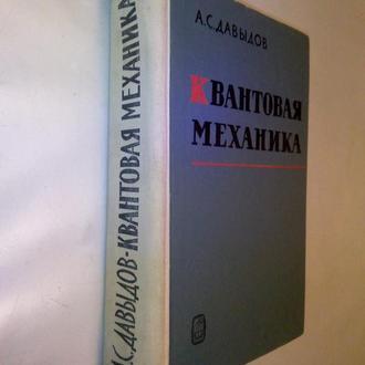 Давыдов А.С. Квантовая механика.