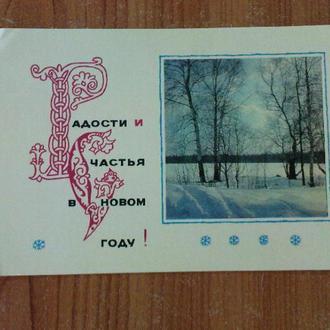 СССР,Радости и щастя в Новом году!