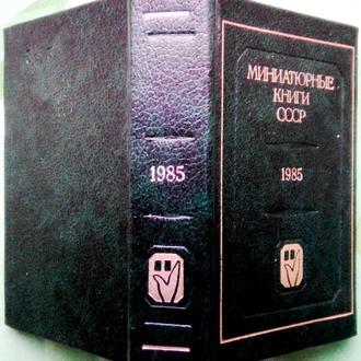 Миниатюрные книги СССР 1985 год.  Библиографический указатель  М.: Книга, 1988г. 248 с., илл.  тверд