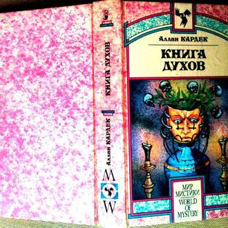 Кардек, Аллан.  Книга Духов.  (Мир мистики. World of mystery).  М.: Renaissance, 1993 г. 520 с.  Тве