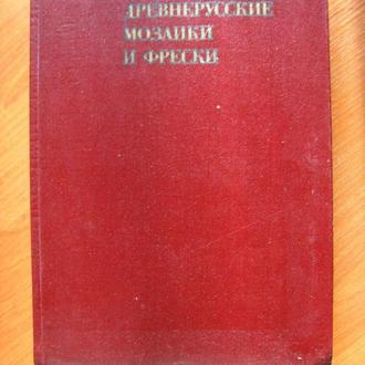 ДРЕВНЕРУССКИЕ МОЗАИКИ И ФРЕСКИ - В.И.ЛАЗАРЕВ = 1973 г. = тираж 20 тыс.
