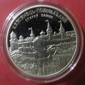 Україна 5грн.2017 Камянець Поділ.замок