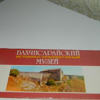 Открытки набор Бахчисарайский историко-архитектурный музей-1981- 14шт