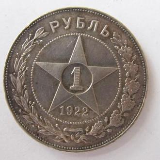 1  Рубль 1922 г.