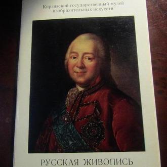 Набор открыток Киргизский музей изобразительного искусства Русская живопись 1980 год