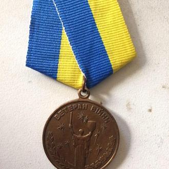 Медаль Ветеран Вiйни