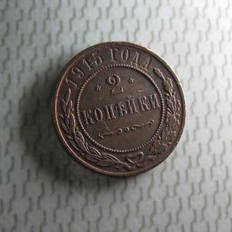2 копейки 1915 год Редкая Оригинал