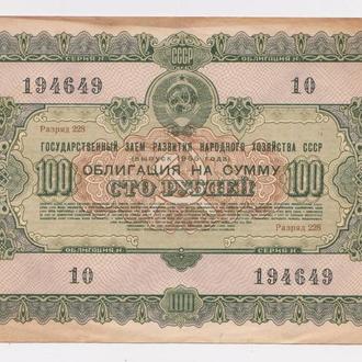 ГОСУДАРСТВЕННЫЙ ЗАЕМ РАЗВИТИЯ НАРОДНОГО ХОЗЯЙСТВА СССР = Облигация 100 руб. = 1955 г. =