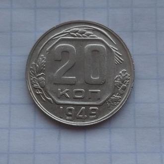 20копеек 1949г