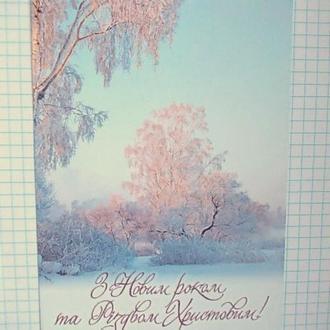 Открытка Украина С Новым годом и Рождеством (Киев) б/у