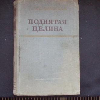М.Шолохов. Поднятая целина. Книга 1. Москва 1952г.