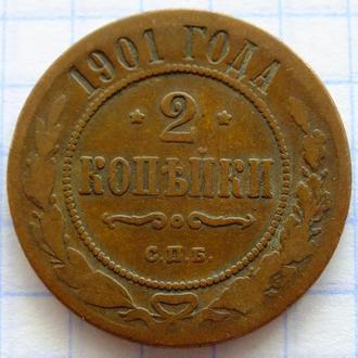 2 копейки 1901 кабинетная     №23