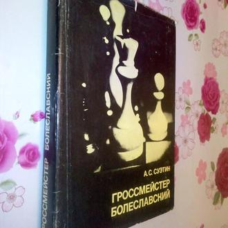 Книга по шахматам.  Суэтин А. С. Гроссмейстер Болеславский.