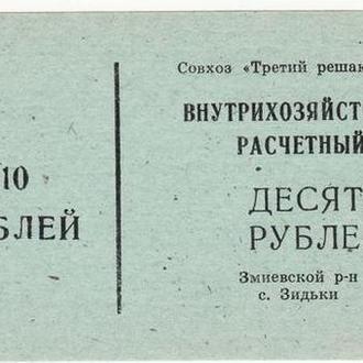 10 рублей Змиев Зидьки, Харьков редкость, хозрасчет совхоз Третий решающий Украина