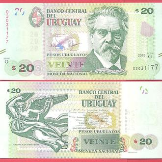 Боны Америка Уругвай 20 песо 2015 г.