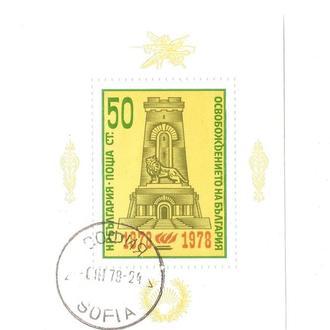Марка освобождение Болгарии 1978