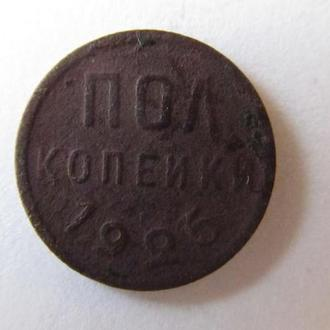 полкопейки 1925г