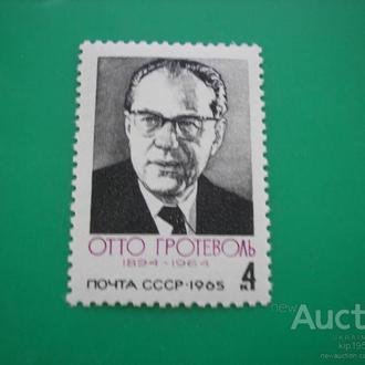 СССР. 1965.  Гротеволь . MNH.