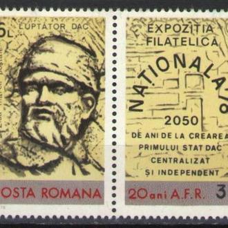 Румыния 1978 ** Личности Живопись портреты Фил выставка сцепка серия MNH