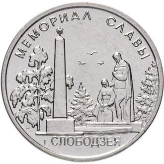 Shantаaal, Приднестровье, 1 рубль 2019, Мемориал славы, г. Слободзея
